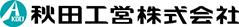 秋田工営株式会社